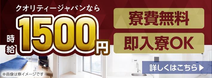 寮費無料×高時給1500円!