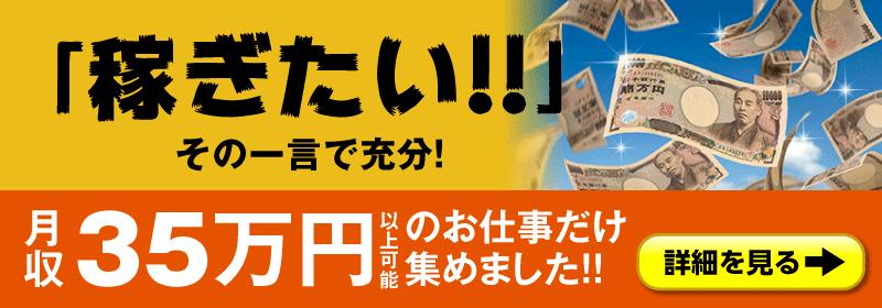 やっぱり嬉しい高収入!月収35万円以上!
