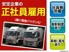 川崎商運株式会社