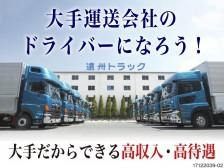 遠州トラック 株式会社 富士営業所