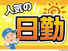 信光陸運株式会社