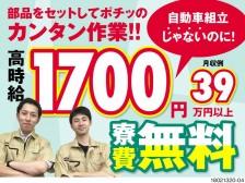 株式会社J's Factory静岡支店/沼津テクニカルオフィス