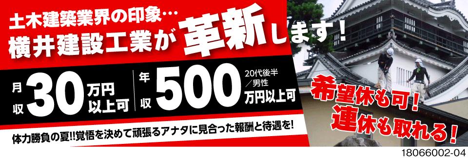 【正社員募集】建設業界のイメージを革新する!安心の待遇とサポート!手に職付けて月収30万円以上も可!