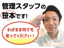 株式会社アットワーク 豊川事務所