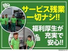 松岡満運輸株式会社