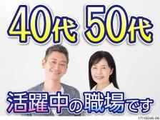 ジェイ・ネクスト株式会社 岡崎支店