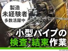 名古屋日管製造株式会社