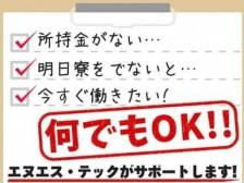 【トヨタ車体でガッツリ稼ぐ!】時給1600〜2000円!確実に昇給!寮費無料!月収36万円以上可!