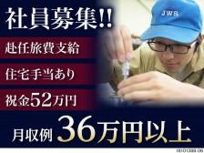 株式会社J's Factory郡山テクニカルオフィス