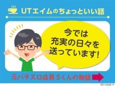 『スロット依存・脱却』UTエイムの徹底サポートで充実の毎日♪月収例32.3万円のお仕事ご紹介!