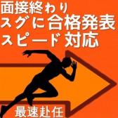 株式会社京栄センター 大阪事業所