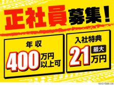 【正社員募集】年収400万円以上可!入社祝金11万円支給!賞与年2回あり!社宅完備で住み込みでも安心
