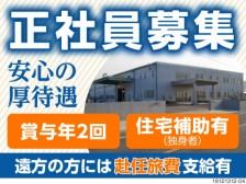デンコーテクノヒート株式会社
