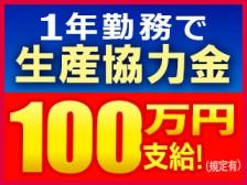 【1年勤務で生産協力金100万円支給!】寮費無料!賞与年2回支給!日給10,000円の高収入!
