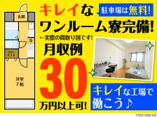 今なら入社特典25万円!男女活躍中!時給1410円!月収例30万以上!キレイな1Rマンション寮!