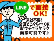 株式会社平山 富士宮支店