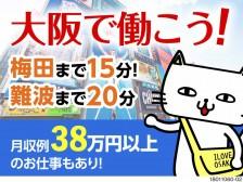やっぱり都会がイイ!寮費無料・格安もあり!大阪で働こう♪梅田まで電車で15分!難波まで20分!