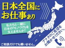 『脱・コミュ障ストーリー公開中!』サポート抜群!住み込みOK☆未経験でも稼げるお仕事はコチラ!