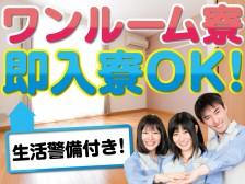入社祝金20万円!寮費実質無料(5万円まで)!製品をセットしてボタンを押すだけのカンタン作業!