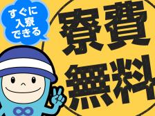 6月に入社したらもらえる→限定入社特典80万円!ワンルーム寮ずーっと無料!月収35万円以上可能!