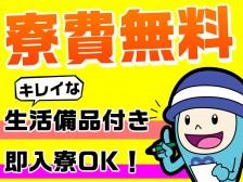 【大阪府池田市】月収37万円以上可でさらに1年間寮費無料!土日休みでプライベートも楽しめる◎