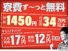 土日休みでも高時給1450円で稼げます!祝金17万円&寮費無料!赴任旅費支給あり!【神奈川県藤沢市】