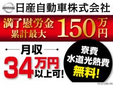 【日産自動車(株)追浜工場】高収入で特典満載!寮費無料のお仕事!