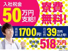 ≪8月がチャンス!!入社祝金50万円支給!≫さらに寮費タダ!高収入&高待遇で稼ぐならココで決まり☆
