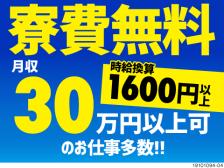 日本全国どこからきても旅費ゼロ円!さらに家賃も実質ゼロ!月収30万円以上の高収入ワークも多数あり!