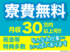 3ヶ月の短期で96万円以上稼げる!しかも1LDK寮が無料!赴任旅費も全額会社負担!即入寮可能!