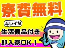 ★入社特典最大20万円★誰でも時給1600円スタートで無理なく稼げる♪土日休みでプライベートも◎!!