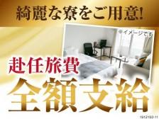 月収31万円以上可!寮費無料!取り扱う製品は折り紙サイズ!空調完備でキレイな工場!無料送迎あり!