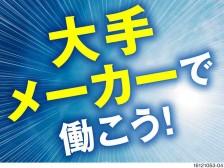 月収30.3万円以上可!東証一部上場グループの正社員として働こう!リーダーや事業所長も目指せます!