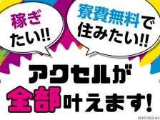 メリットたくさん!愛知県で働こう!履歴書不要!キレイな寮完備!月収34万円以上可!土日休み!
