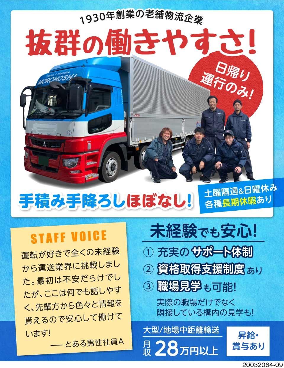 滋賀県 ドライバー バイト