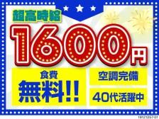 家賃半額・食費無料!高時給1600円!日勤&土日休み!40代多数活躍中!空調完備!
