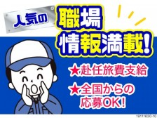 お仕事情報ココまでぶっちゃけます!寮費全額サポート&送迎あり!今なら入社特典50万円!
