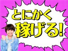 ずーっと寮費無料!×高時給1300円♪☆軽いプラスチックを使った簡単作業☆女性活躍中!