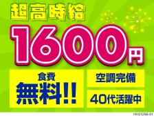 アクセルのあり◎なし×教えます!家賃2万円!日勤&土日休みで月収34万円以上可!工場食も無料です!