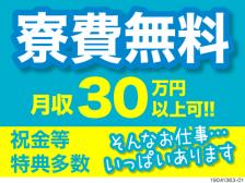 月収31万円以上可!寮費無料!入社祝金20万円支給!取り扱う製品は折り紙サイズ!無料送迎あり!