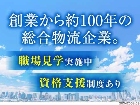 若干名募集!未経験大歓迎、地場・中距離の中型ドライバー/月収は25万円以上で手荷役ほぼなし!