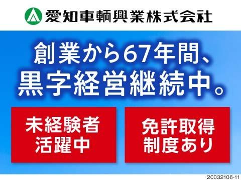 月収40万円以上可能、地場の新車輸送/ホワイト物流賛同企業/創業から67年間、黒字経営継続中!