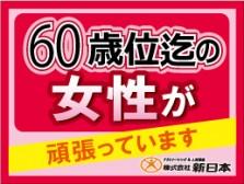人気のお菓子の製造(かんたん作業)60歳位迄の女性が活躍中♪キレイな作業です!うれしい土日祝休み