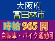 大阪府で日勤のお仕事!かんたん製造業務(各種ゴム製品)45歳位迄の男女が活躍中!自転車・バイク通勤可