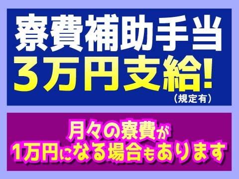 株式会社新日本