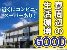 食品パッケージ製造マシンの操作で月収25.7万円以上可!しかも寮費無料!幅広い年齢層の男女活躍中!