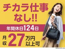 年間休日124日でも正社員だからしっかり稼げる!月収27万円以上可!充実待遇で充実Life★