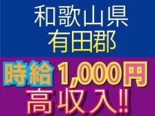 電子機器の製造(かんたん作業)和歌山県有田郡で時給1,000円!49歳位迄の男女が活躍中!