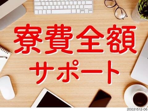★月収41.8万円以上可能×土日休み×寮費全額サポートもあり!★高収入だから貯金も楽勝?!
