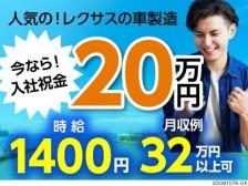 ≪寮費無料!≫しかも祝金20万円♪しっかり稼げる月収例32万円◆大手メーカーで正社員登用も可能!